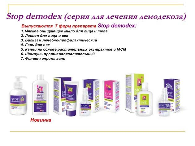 Демодекс комплекс для лікування шкіри