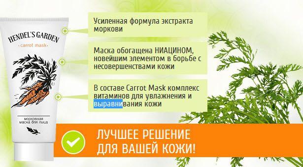 Морквяна маска carrot mask hendel s garden від прищів